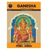 Free Ganesha: Remover of All Obstacles Apple iBook Download